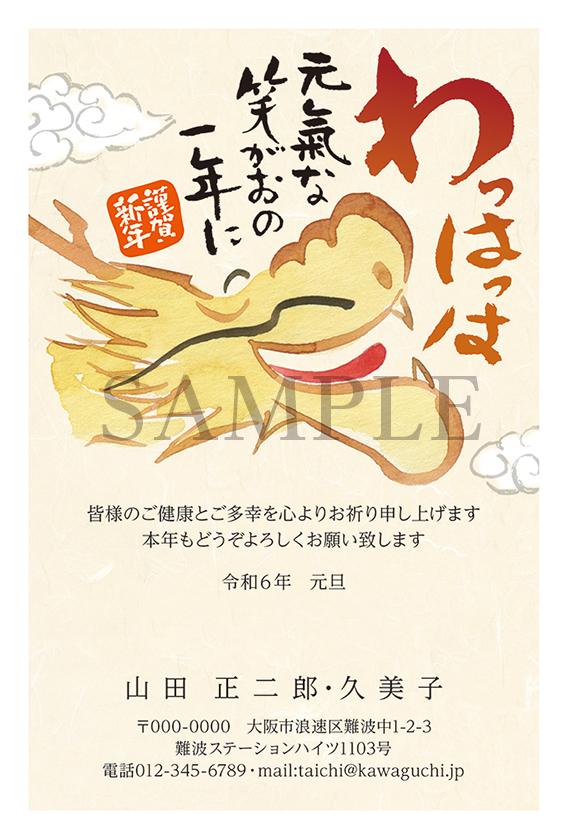 絵手紙風 GT05