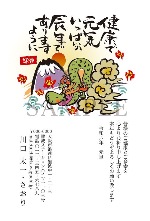 絵手紙風 GT06