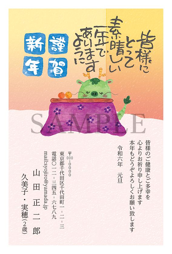 絵手紙風 GT07