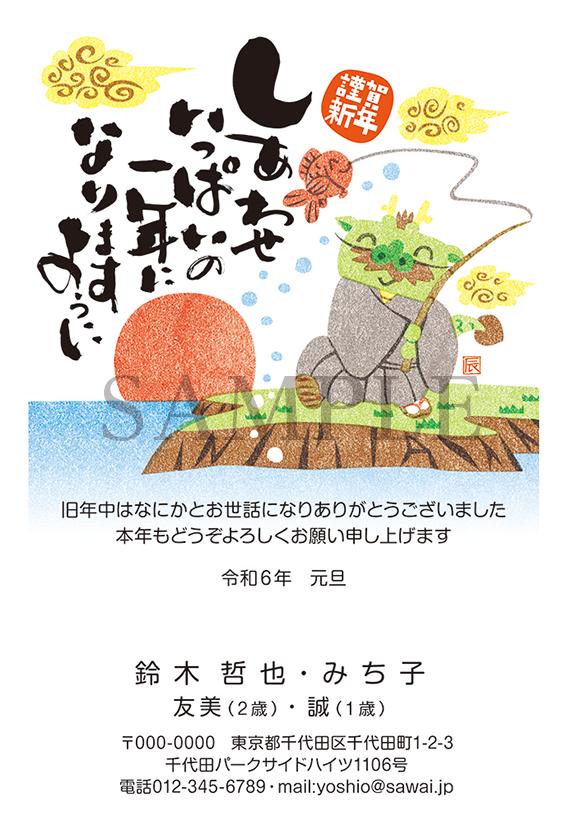 絵手紙風 GT08