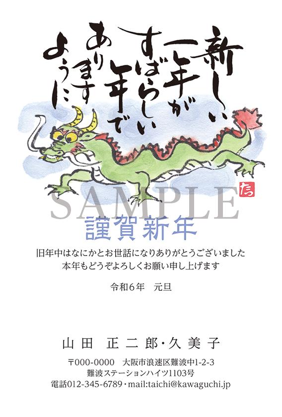 絵手紙風 GT09