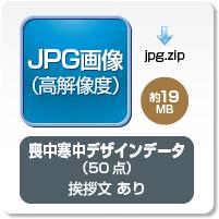 喪中寒中JPG画像・挨拶文ありデータのダウンロードボタン