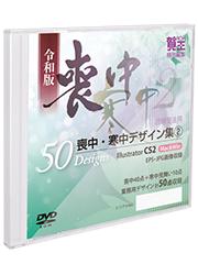 喪中寒中DVDパッケージ